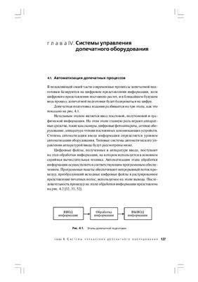 Дроздов В.Н. Автоматизация технологических процессов в полиграфии