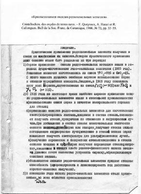 Квейро Ф., Харари А., Коллон Р. Кристаллохимия оксидов редкоземельных металлов