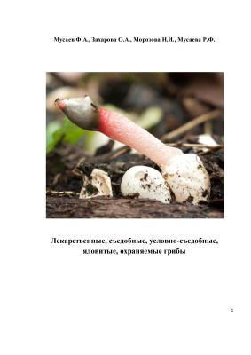 Мусаев Ф.А., Захарова О.А., Морозова Н.И. Мусаева Р.Ф. Лекарственные, съедобные, условно-съедобные, ядовитые, охраняемые грибы
