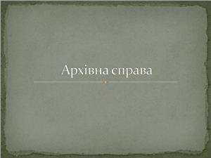 Презентация - Архивное дело