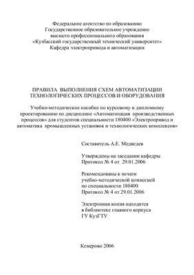 Медведев А.Е. Правила выполнения схем автоматизации технологических процессов и оборудования