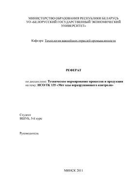ИСО/ТК 135 Методы неразрушающего контроля