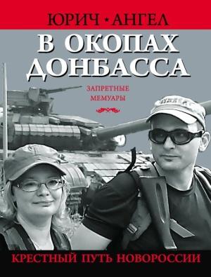 Евич Юрий. В окопах Донбасса. Крестный путь Новороссии