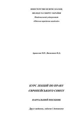 Аракелян М.Р., Василенко Н.Д. Курс лекцій по праву Європейського Союзу (часть 1)