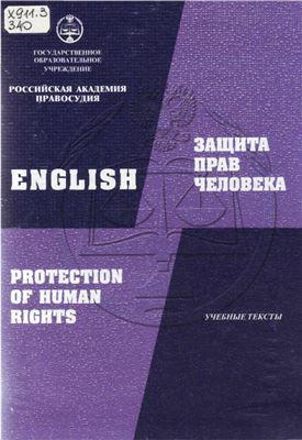 Бурдин Л.С., Иванов Е.И., Украинец И.А. Protection of Human Rights. Защита прав человека