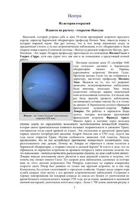 Доклад - Нептун
