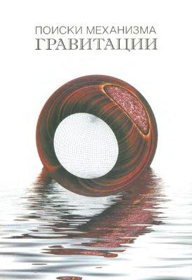 Иванов М.А., Савров Л.А. Сборник статей под редакцией. Поиски механизма гравитации