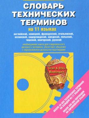 Словарь технических терминов на 11 языках