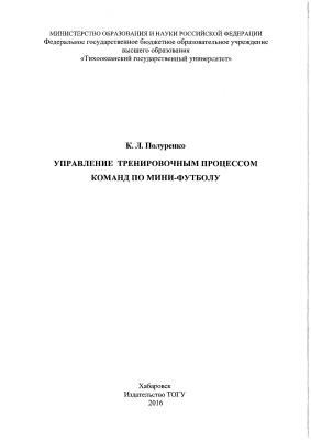 Полуренко К.Л. Управление тренировочным процессом команд по мини-футболу