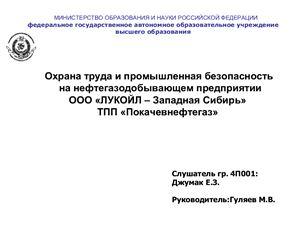 Охрана труда и промышленная безопасность на нефтегазодобывающем предприятии ООО ЛУКОЙЛ - Западная Сибирь ТПП Покачевнефтегаз