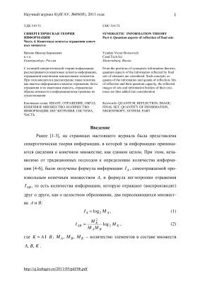 Вяткин В.Б. Синергетическая теория информации. Часть 4. Квантовые аспекты отражения конечных множеств
