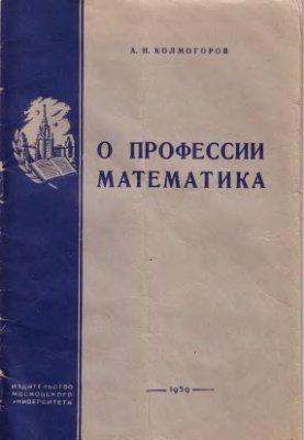 Колмогоров А.Н. О профессии математика