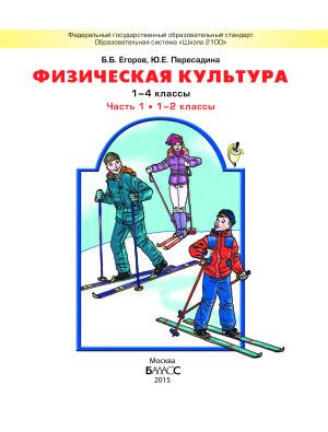 Егоров Б.Б., Пересадина Ю.Е. Физическая культура. 1-4 класс. Часть 1 (1-2 классы)