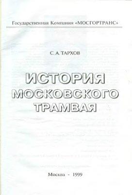 Тархов С.А. История московского трамвая