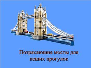 Потрясающие мосты для пеших прогулок