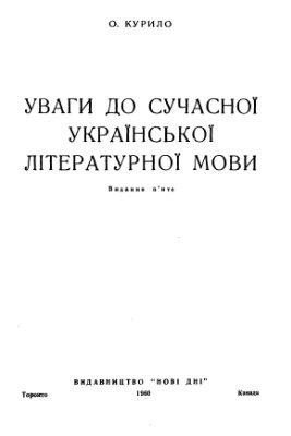 Курило О. Уваги до сучасної української літературної мови