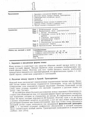 Либерман Н., Кедрова М. English for Art Students