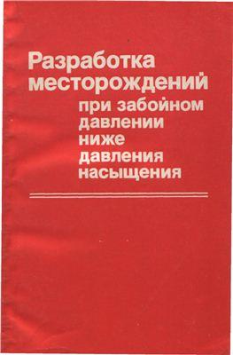 Вахитов. Г.Г., Максимов В.П., Мирзаджанзаде А.Х и др. Разработка месторождений при забойном давлении ниже давления насыщения