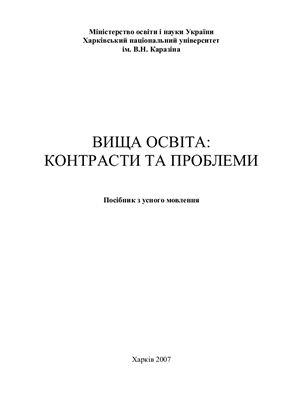 Паповянц Е.Г., Нефьодова О.Д. Вища освіта: контрасти та проблеми