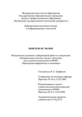 Трофимов И.Е. Консоль ОС MS-DOS