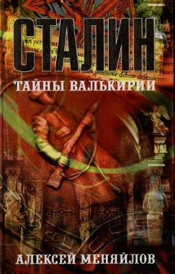 Меняйлов А.А. Сборник книг о Сталине