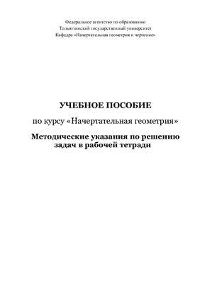 Варенцова Т.А. Рабочая тетрадь по начертательной геометрии