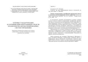 Колпаков В.А. Основы стандартизации и сертификации программных средств и комплексов автоматизированных систем управления