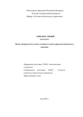 Лекции - Физико-теоретические основы элементов и систем управления движением и навигации