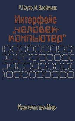 Коутс Р., Влейминк И. Интерфейс человек-компьютер