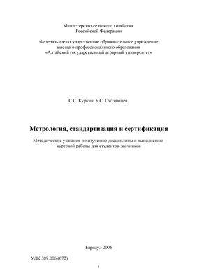 Куркин C.C. Метрология, стандартизация и сертификация