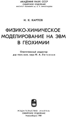 Карпов И.К. Физико-химическое моделирование на ЭВМ в геохимии