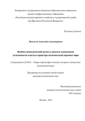 Жемчугов А.А. Идейно-символический подход к анализу взаимосвязи легитимности власти и характера политической картины мира