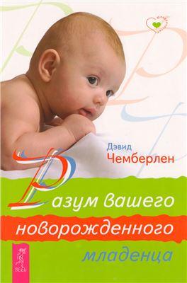 Чемберлен Дэвид. Разум вашего новорожденного ребенка