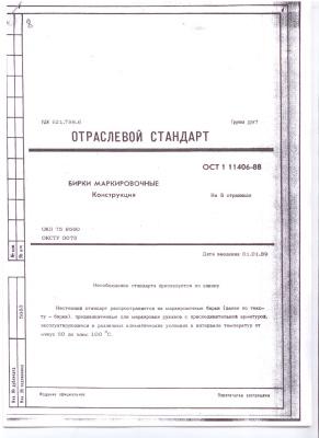ОСТ 1 11406-88 Бирки маркировочные. Конструкция