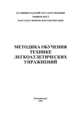Макиенко В.В. Методика обучения технике легкоатлетических упражнений