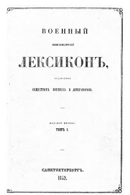 Военный энциклопедический лексикон. Том 1
