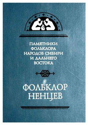 Пушкарёва Е.Т., Хомич Л.В. Фольклор ненцев