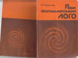 Дьяконов В.П. Язык программирования Лого