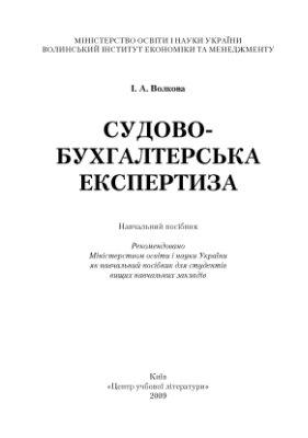 Волкова І.А. Судово-бухгалтерська експертиза