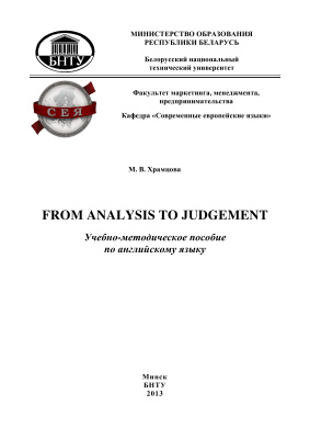 Храмцова М.В. From Analysis to Judgement. От анализа к суждению