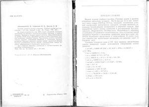 Элияшевский И.В. Типовые задачи и расчеты в бурении
