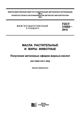 ГОСТ 31665-2012 Масла растительные и жиры животные. Получение метиловых эфиров жирных кислот