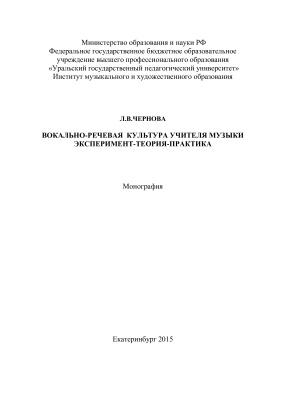 Чернова Л.В. Вокально-речевая культура учителя музыки: эксперимент, теория, практика