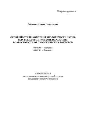 Рабжаева А.Н. Особенности накопления биологически активных веществ Thymus baicalensis Serg. в зависимости от экологических факторов