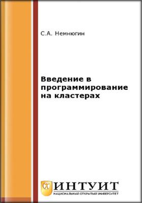 Немнюгин С.А. Введение в программирование на кластерах