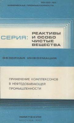 Дятлова Н.М., Дытюк Л.Т., Саманеев Р.Х. и др. Применение комплексонов в нефтедобывающей промышленности