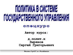 Зырянов С.Г. Политика в системе государственного управления. Спецкурс