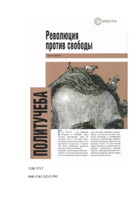 Дискин И.К. (сост.) Революция против свободы. Хрестоматия