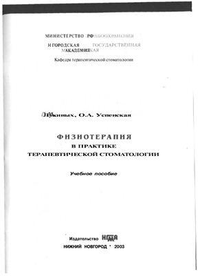 Лукиных Л.М., Успенская О.А. Физиотерапия в практике терапевтической стоматологии