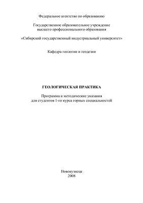 Пермяков А.А., Назарова А.А. Геологическая практика